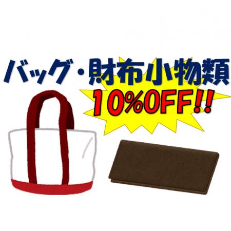 バッグ・財布小物類が  今ならなんと10%OFF!