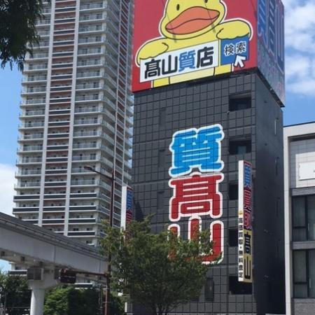 質屋 高山 【楽天市場】電動工具:高山質店