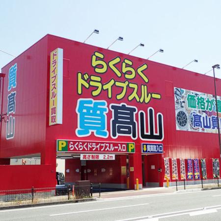 質店 高山