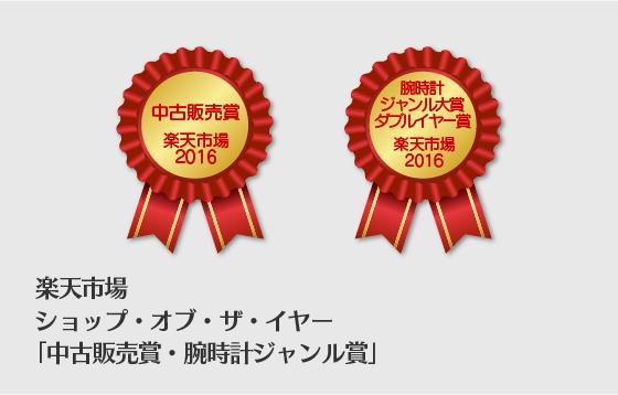 楽天市場ショップ・オブ・ザ・イヤー「中古販売賞・腕時計ジャンル大賞 ダブルイヤー賞」